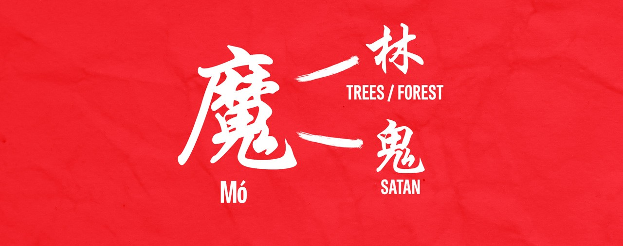 魔: 鬼 is in the midst of two 木.